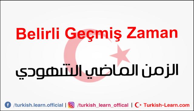 تعلم اللغة التركية | www.turkish-learn.com