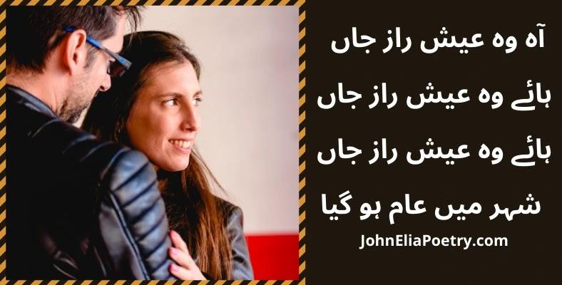aah woh aish-e-raaz-e-jaan haae woh aish raaz jaan John Elia