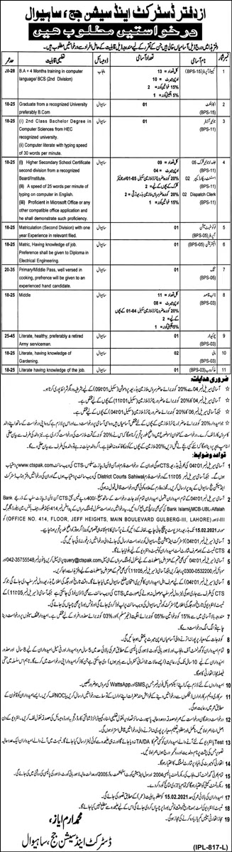 District and Session Court Jobs 2021 - District and Session Court Sahiwal Jobs 2021