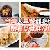 台湾人早餐都吃什么?跟着觅食准没错!