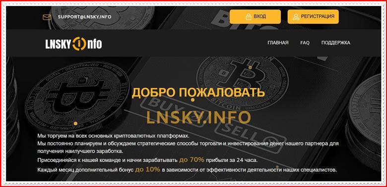 Мошеннический сайт lnsky.info – Отзывы, развод, платит или лохотрон? Мошенники
