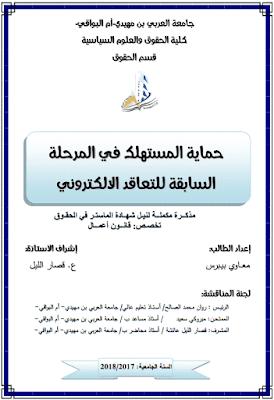 مذكرة ماستر: حماية المستهلك في المرحلة السابقة للتعاقد الإلكتروني PDF