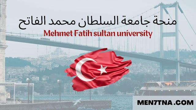 منحة جامعة السلطان محمد الفاتح للدراسة في تركيا لعام 2021