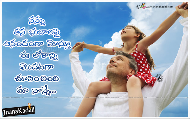 best telugu father quotes, nanna kavithalu, father and girl hd wallpapers