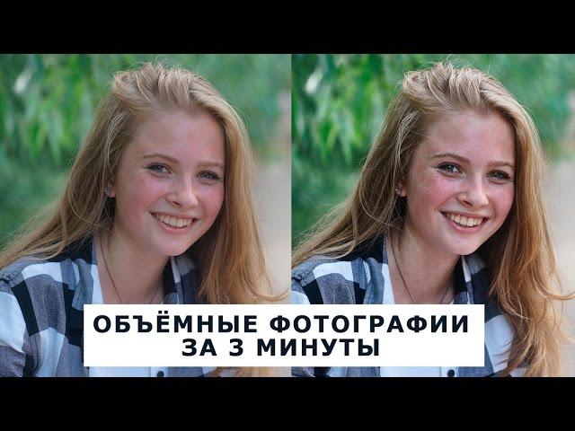Усиление объёма фотографии в Фотошопе (4 видеоурока)