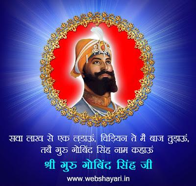 guru gobind singh famous quotes in hindi