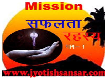 safal jivan ke liye jyotish tips by best hindi jyotish