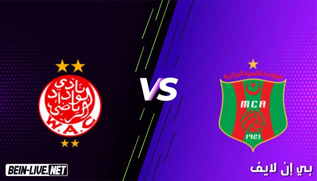 مشاهدة مباراة مولوديه الجزائر والوداد الرياضي بث مباشر اليوم بتاريخ 14-05-2021 في دوري ابطال افريقيا