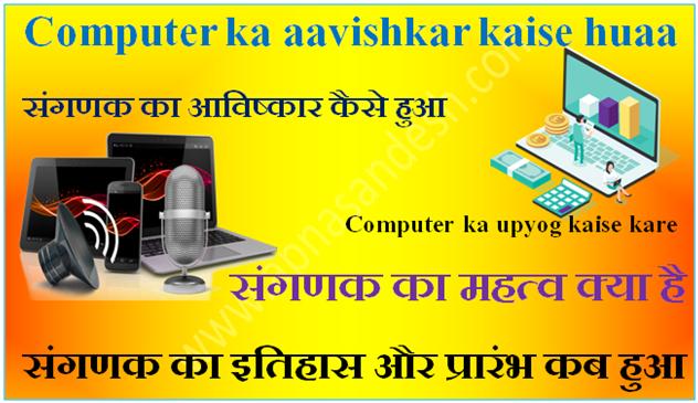 Computer ka aavishkar kaise huaa - संगणक का आविष्कार कैसे हुआ