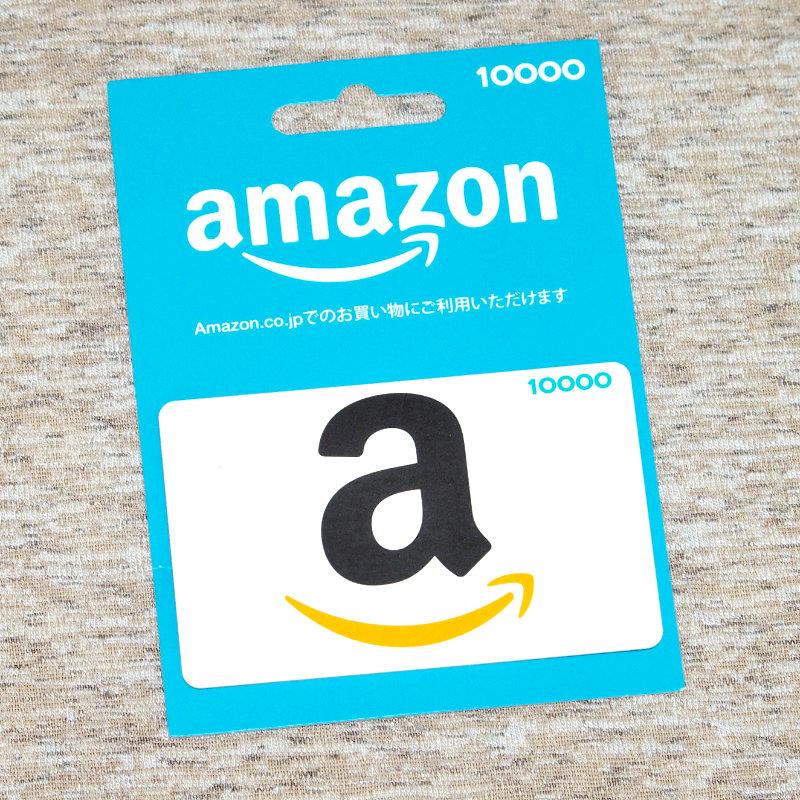 Amazonギフト券をアプリで登録する
