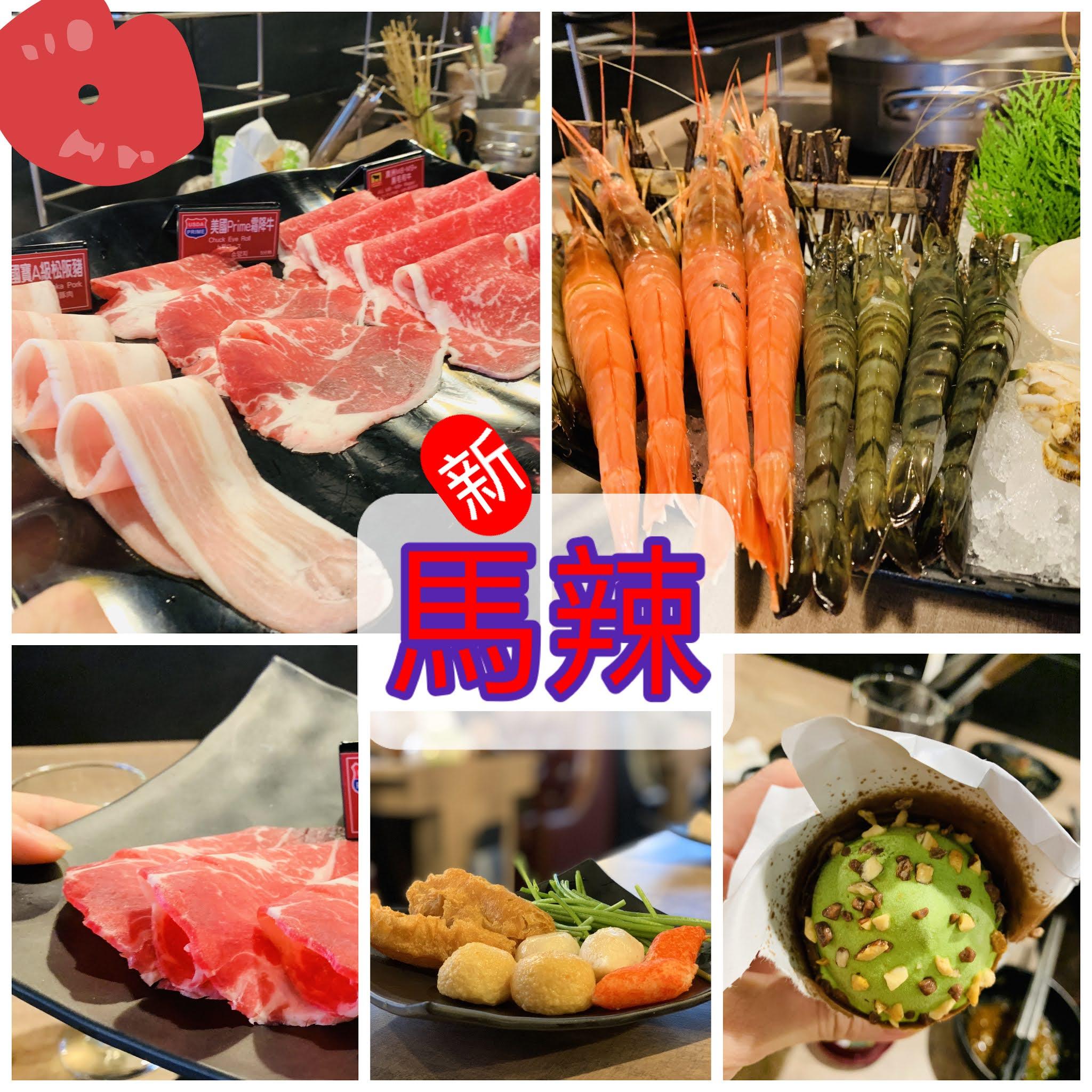 新馬辣經典麻辣鍋|餐點的美食照片