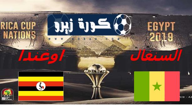 كورة لايف   مشاهدة مباراة السنغال وأوغندا بث مباشر اون لاين اليوم 5-7-2019 كأس أمم أفريقيا مصر 2019 / koralive بث مباشر مباراة السنغال اليوم