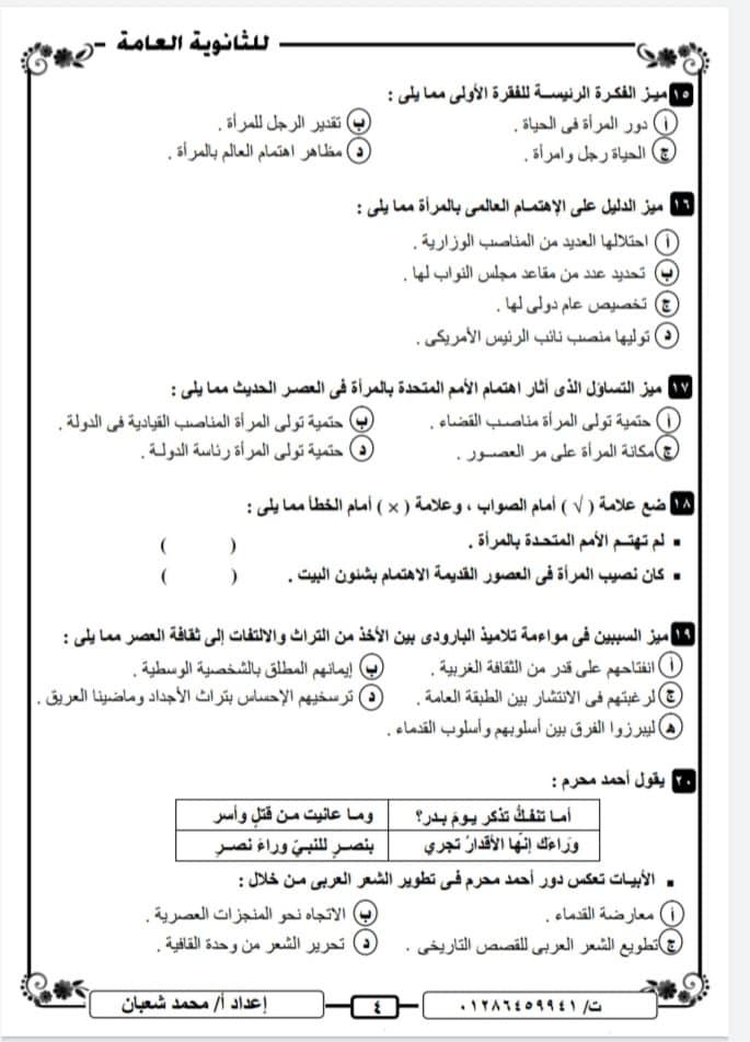 نموذج امتحان تجريبي لغة عربية للصف الثالث الثانوى 2021 + نموذج الإجابة 4