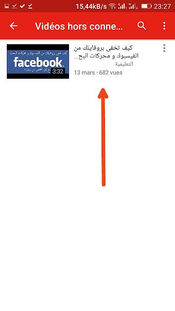 تحميل, فيدي, مباشرة,من,تطبيق,يوتيوب, للأندرويد, بطريقة, سهلة,
