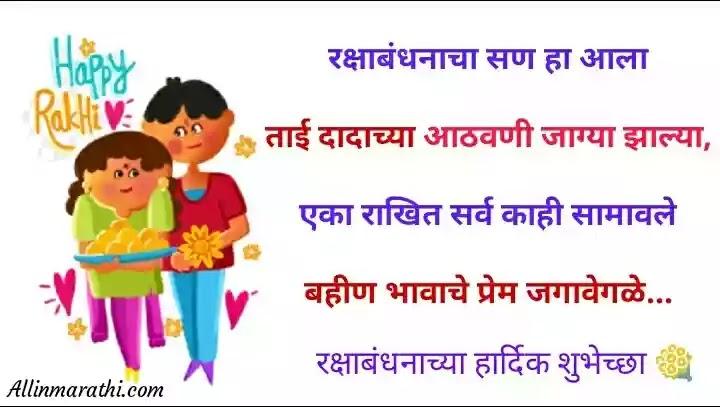Rakshabadhan shubhechha images