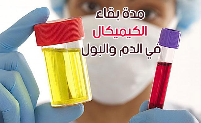 مدة بقاء الكيميكال في الدم والبول