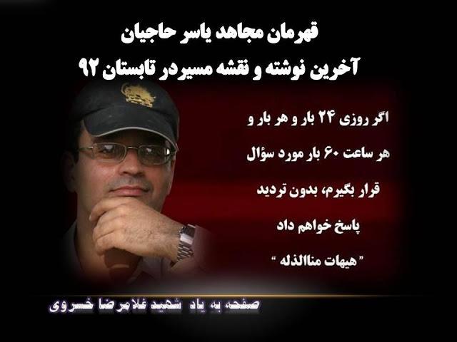 مجاهد قهرمان یاسر حاجیان