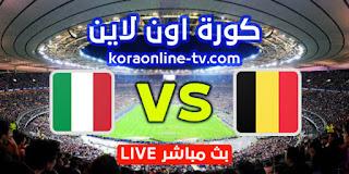 مشاهدة مباراة ايطاليا وبلجيكا بث مباشر كورة اون لاين 02-07-2021 يورو 2020