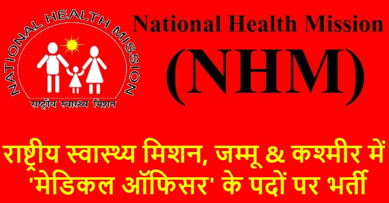 JKNHM Recruitment 2019