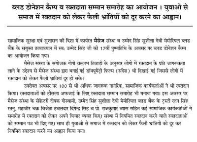 Blood donation essay in marathi Essay Sample - August 2019 - 2758 words
