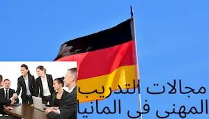 مجالات التدريب المهني في المانيا ... أفضل تدريب مهني في المانيا 2021