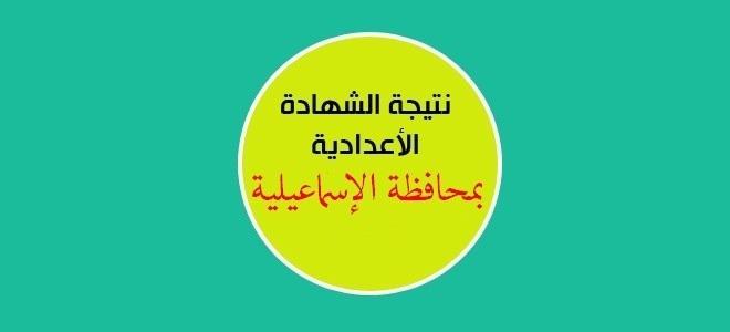 نتيجة الشهادة الاعدادية محافظة الإسماعيلية برقم الجلوس