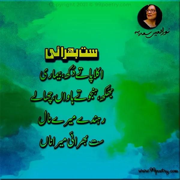 Noorul Ain Sadia Best Punjabi - Satt Bharaai
