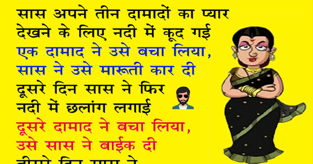 Very Funny Jokes in Hindi 2019 for Whatsapp