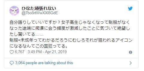 Seorang Wanita Jepang Menyadari Sasaran Chikan 'Nakal' di Kereta Adalah Gadis Sekolah