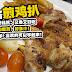 简易煮蘑菇酱煎鸡扒, 香浓蘑菇酱,又香又好吃, 鸡肉嫩滑,好多汁! 喜欢的可以试一下!