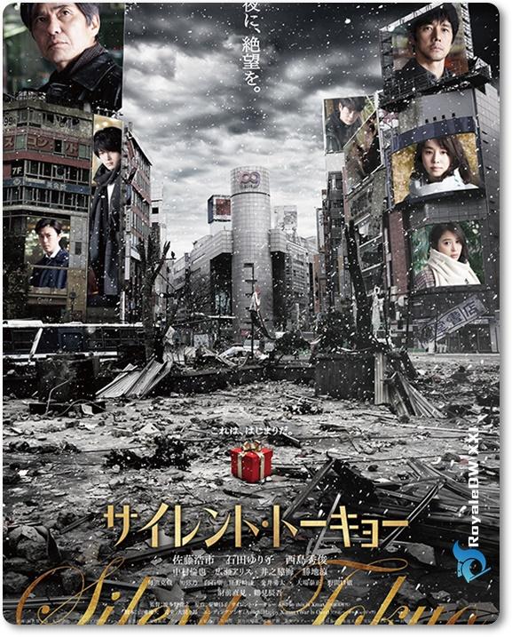 SILENT TOKYO (2020)