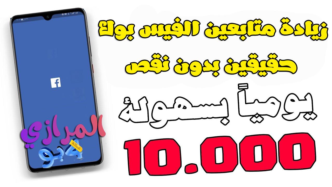زيادة متابعين الفيس بوك 2020 بالالاف عرب حقيقيين