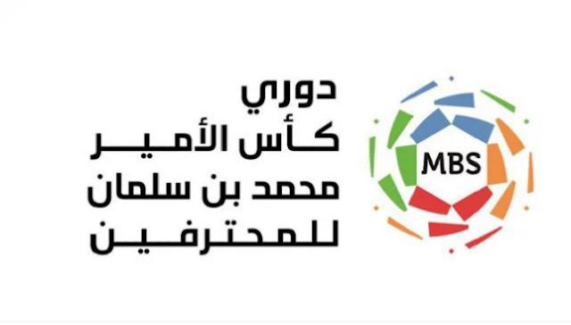 مباراة الهلال و الفتح الدوري السعودي بث مباشر