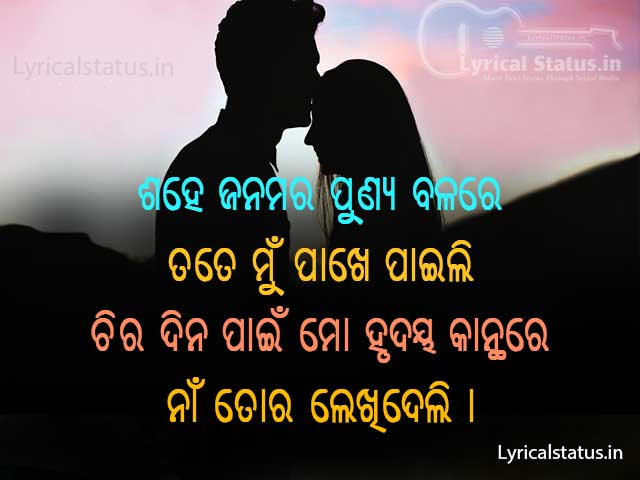 Romantic Odia Shayari