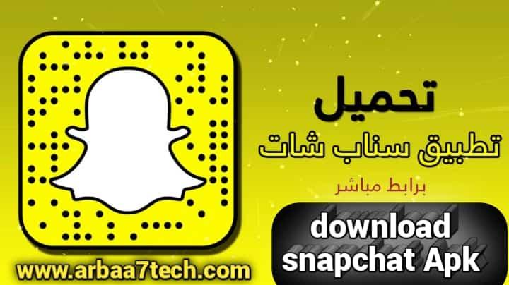 تحميل تطبيق سناب شات الاصلي | تنزيل برنامج snapchat | download snapchat