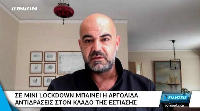 Ναύπλιο: Αγανάκτηση από τους καταστηματάρχες της εστίασης για τα περιοριστικά μέτρα (βίντεο)