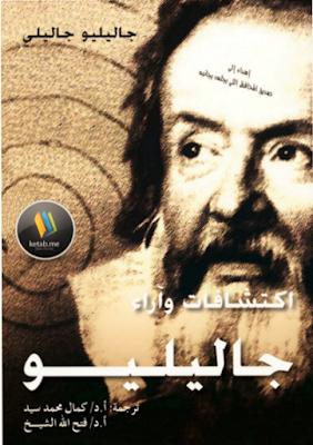 تحميل كتاب إكتشافات وأراء جاليليو جاليلي PDF برابط مباشر