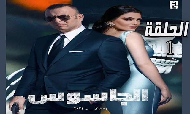 Lotfi Abdelli Al Jassous Episode 01