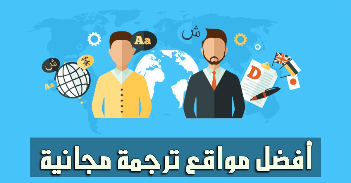 افضل مواقع ترجمة النصوص مجانا وتدعم العربية