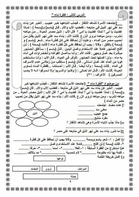 اقوى مراجعة نهائية فى اللغة العربية للصف الثالث الابتدائى الترم الثانى روعة جدا لن تجد لها اى مثيل 9