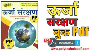 board-of-technical-book-energy-conservation-book