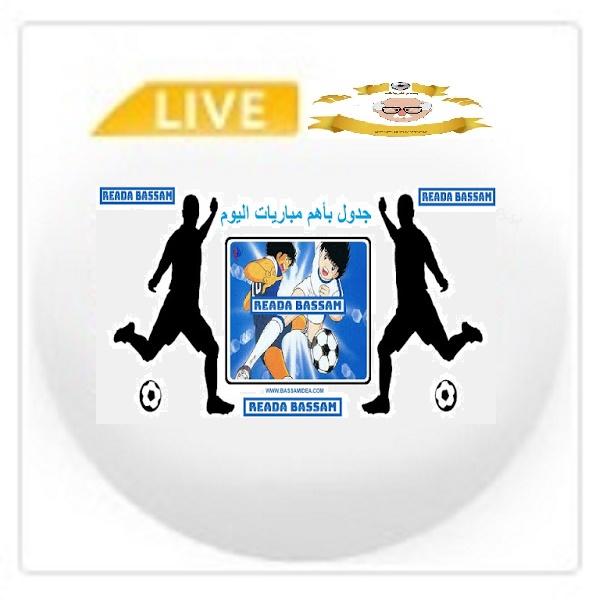 جدول أهم مباريات اليوم |The schedule of  matches today