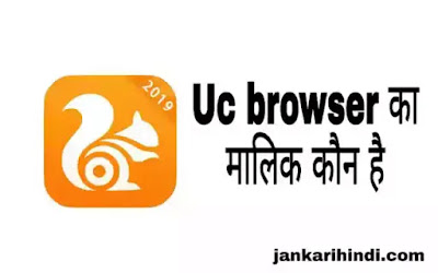 uc browser ka malik kon hai