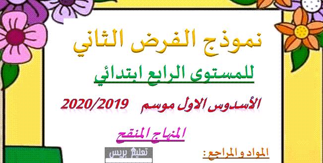 لأساتذة اللغة العربية فروض المرحلة الثانية للمستوى الرابع ابتدائي وفق مراجع المنهاج المنقح