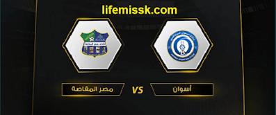 مباراة مصر المقاصة واسوان ماتش اليوم مباشر 9-1-2021 والقنوات الناقلة في الدوري المصري