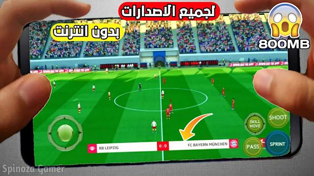 تحميل لعبة FIFA 2021 للاندرويد بدون انترنت بأخر الانتقالات والأطقم مود رهييب - فيفا 2021 خرافية