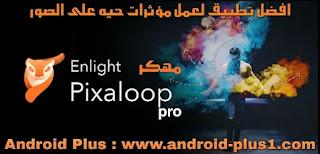 تحميل تطبيق تحريك الصور, بيكسالوب برو مهكر، Enlight Pixaloop pro apk مهكر جاهز اخر اصدار للاندرويد