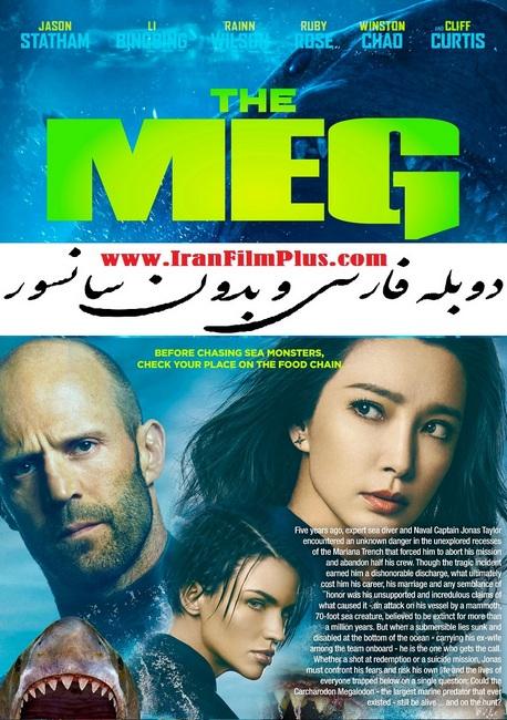 فیلم دوبله: مگ (2018) The Meg