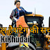 #JCBKiKhudai - JCB Ki Khudai Viral Mem On Social Media And Viral Many Video Whay It Reson In Hindi