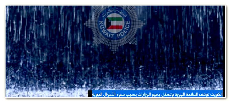 الكويت توقف الملاحة الجوية وتعطل جميع الوزارات بسبب سوء الأحوال الجوية
